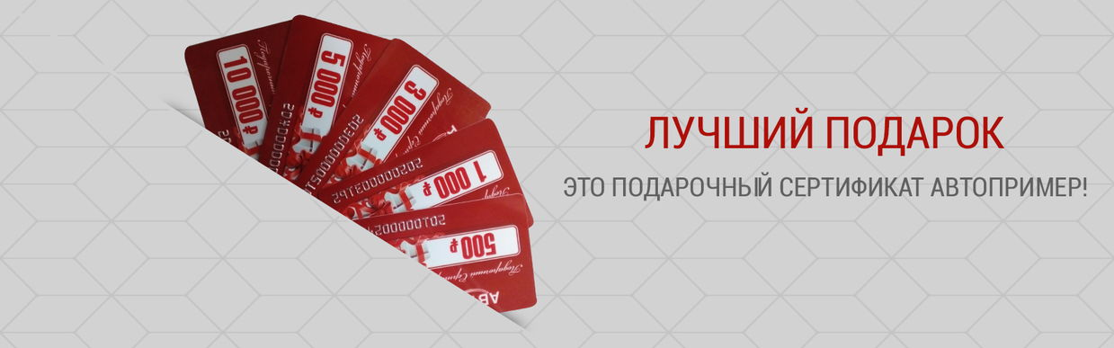 подарочный сертификат автопример