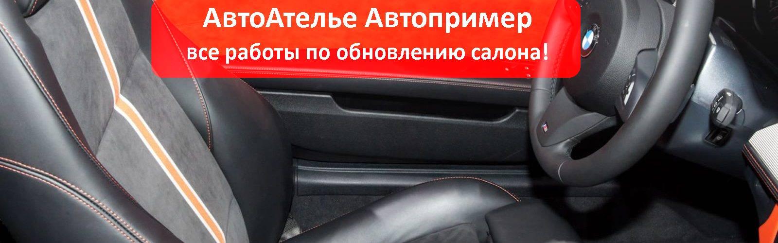 Авто ателье автопример
